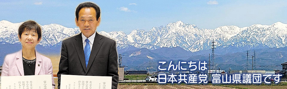 日本共産党富山県議団