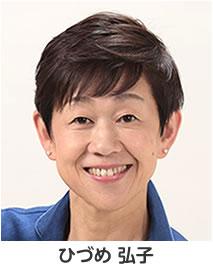 ひづめ弘子のプロフィールページへ