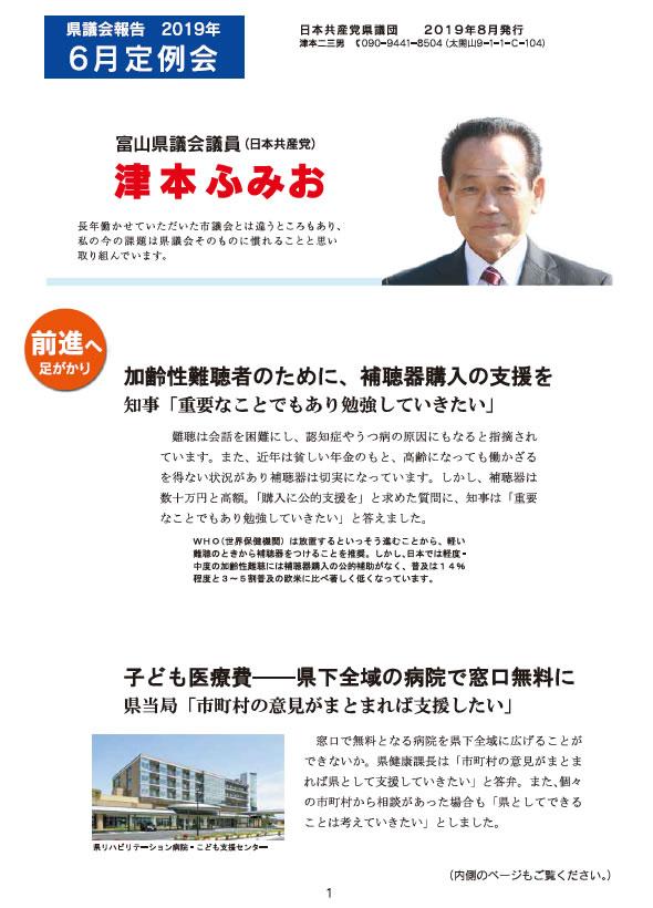 2019年6月定例会(津本ふみお)