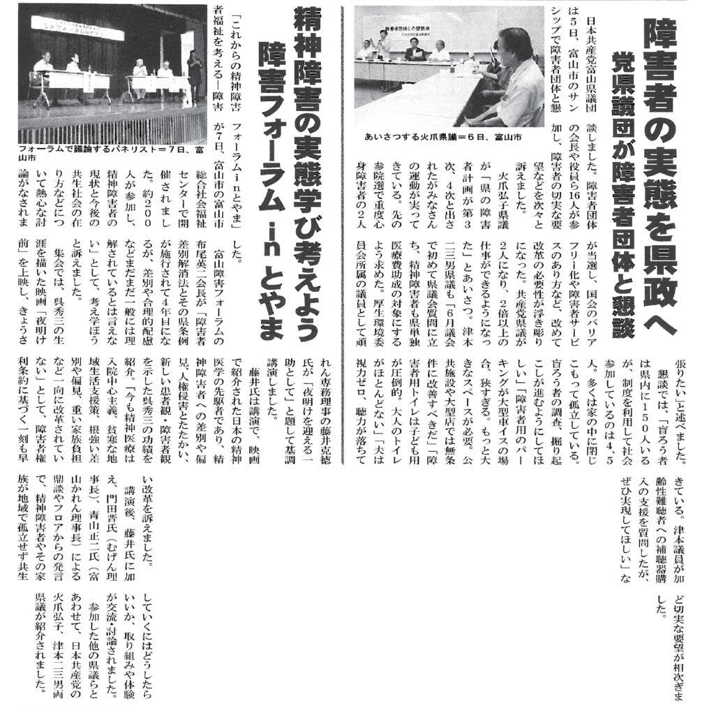 富山民報 9月15日付
