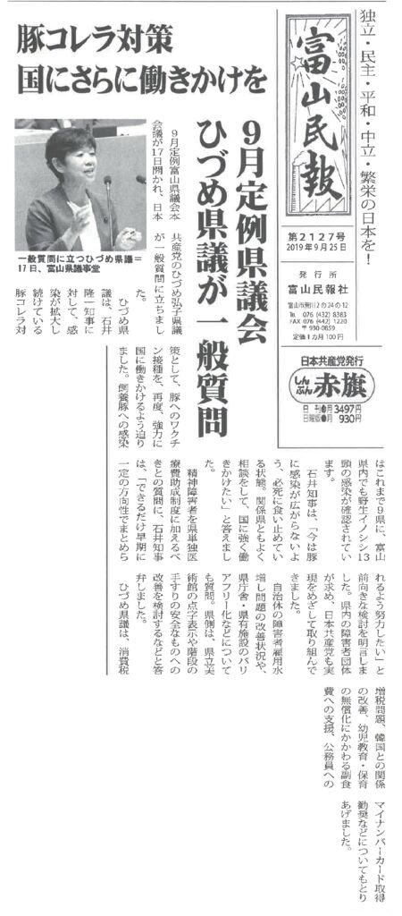 9月定例県議会
