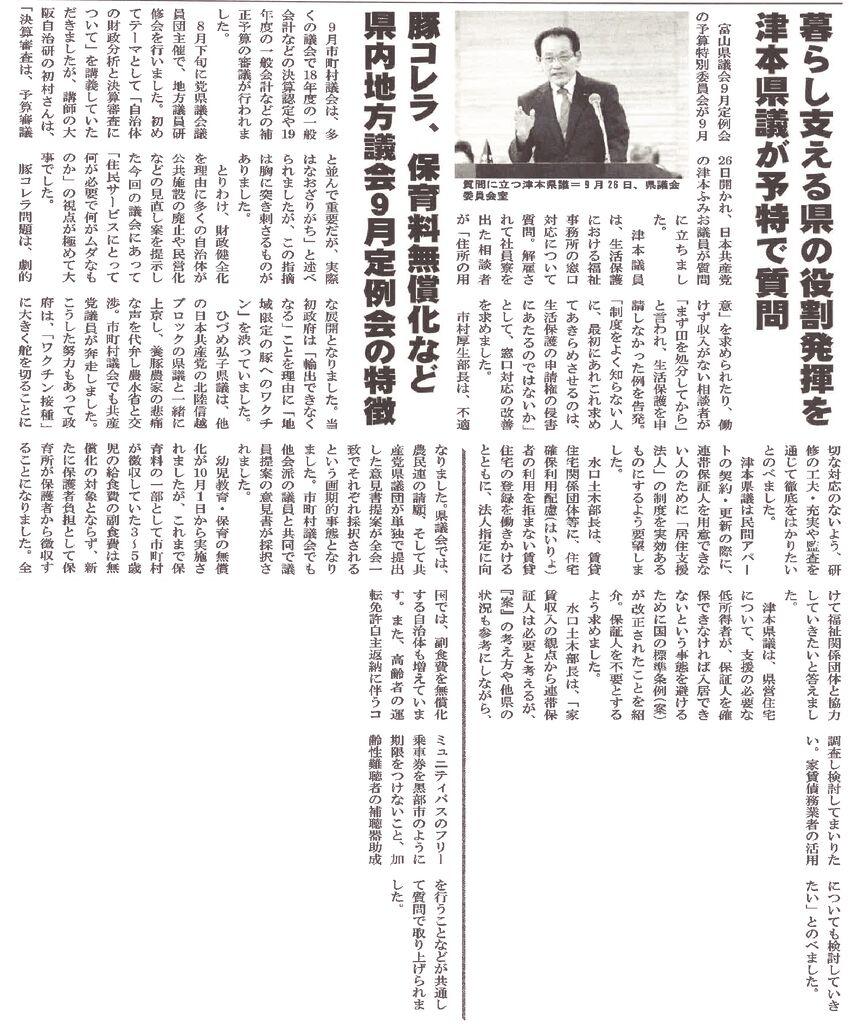 富山民報 10月5日