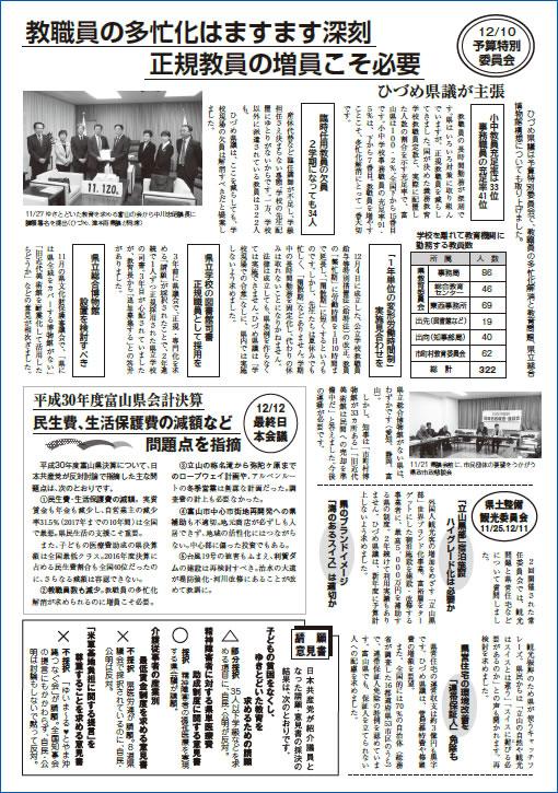県議会報告(No.65)裏面